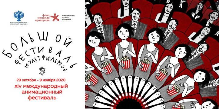 big-cartoon-festival